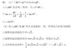 吳國平:在中考數學里,解直角三角形有關的實際問題,分值高但不難