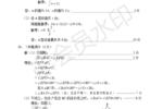 河北省保定市某中学七年级下册数学期末题,孩子失分较多,附答案