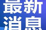 武汉中考一线医务人员子女加10分 申报条件和流程出炉