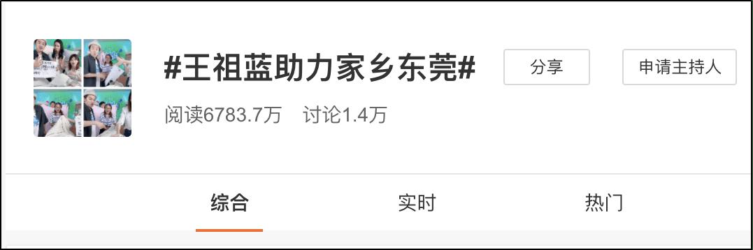 王祖蓝:明星带货1号样板