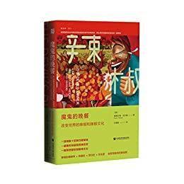 魔鬼的晚餐:辣椒知识的小百科全书,辣椒是怎么进入人类社会,并让人类上瘾的?