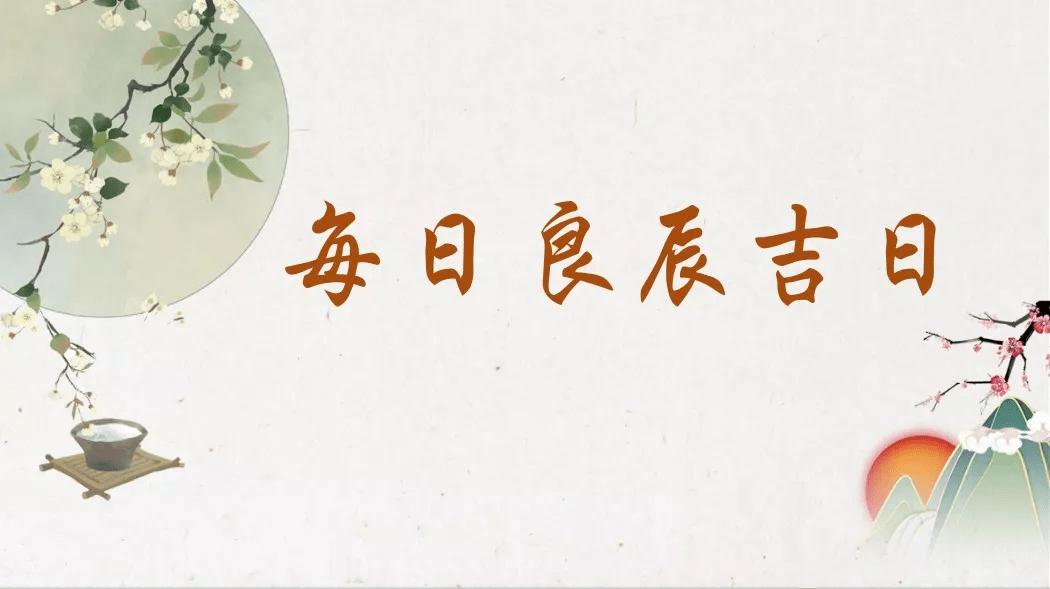 独家【每日宜忌】2020年5月28日