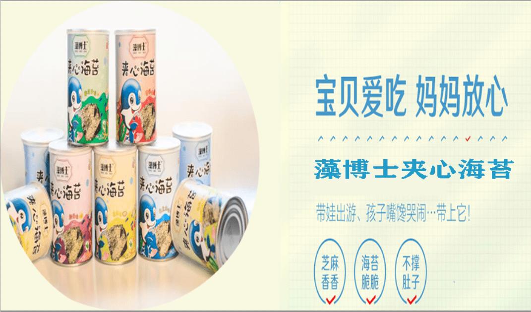 """2020年最受消费者欢迎的""""藻博士""""夹心海苔品牌创始人昝磊专访插图(5)"""