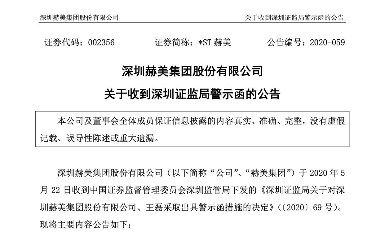 重庆百货因重要事项未公告 今日临停-手机金融界