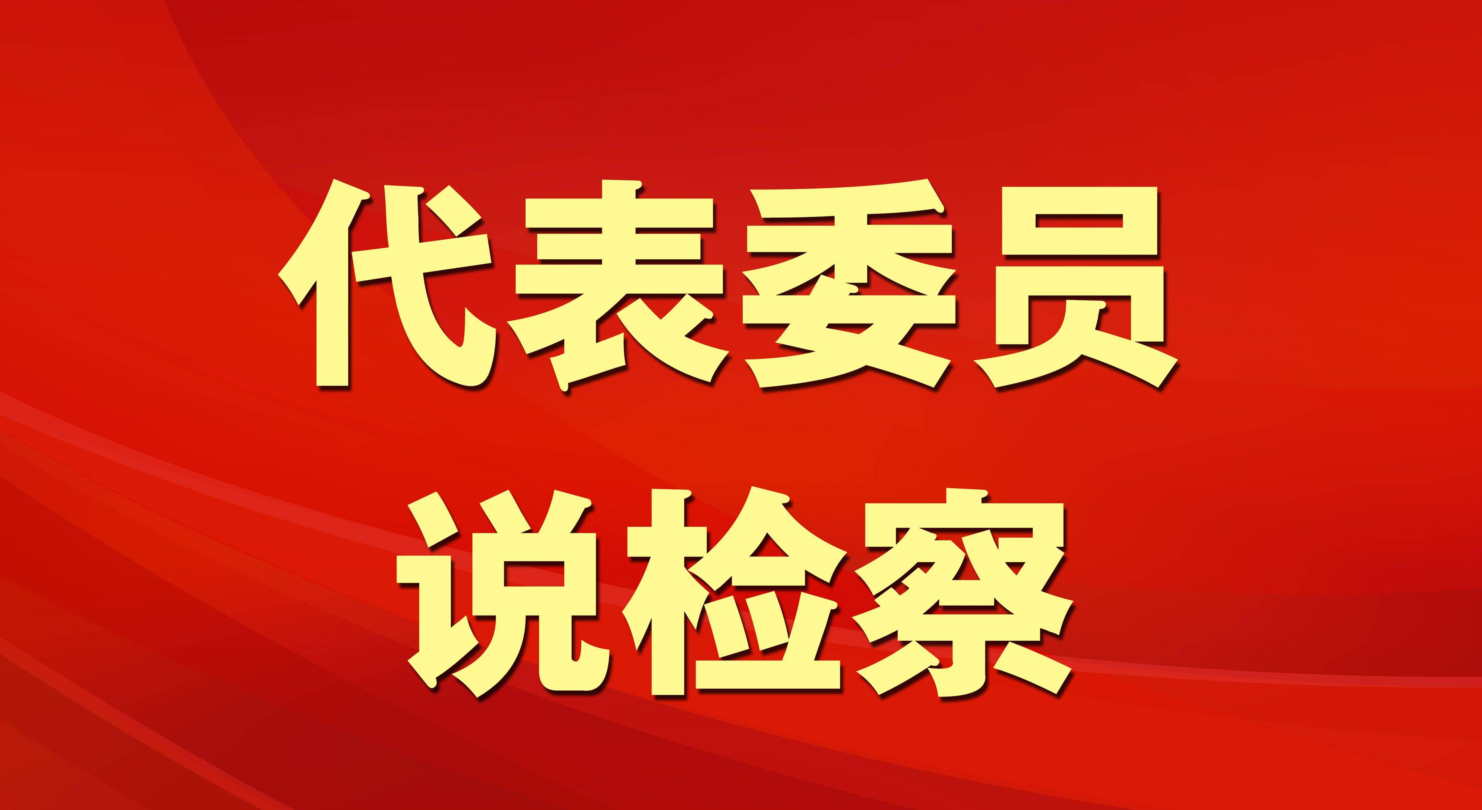 姜成英:为恢复生产生活秩序提供法治保障