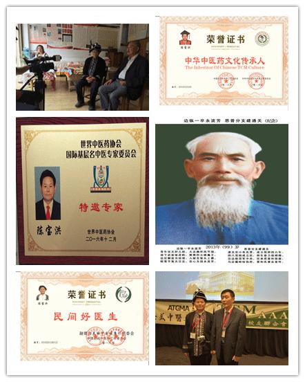 北京陈宝洪中医研究院  陈宝洪院长1(图16)