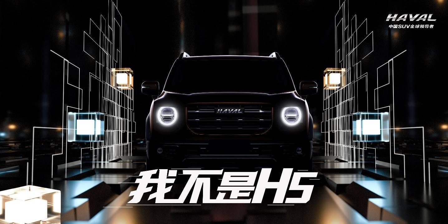它不能替代H5哈弗的新类别SUV渲染曝光