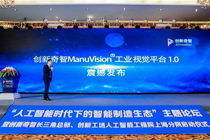 助力新基建,创新奇智ManuVision工业视觉平台促制