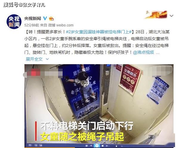 何其多又一起儿童事故 2岁女童被牵引绳悬挂电梯,粗心