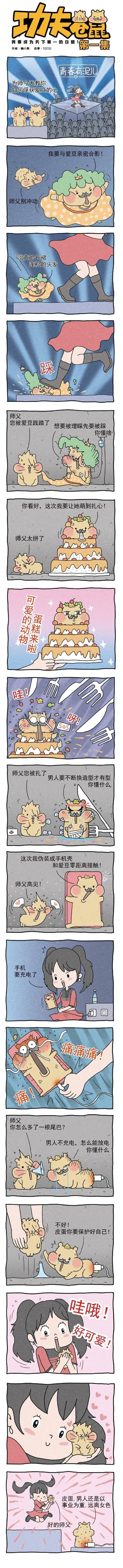 搞笑系列漫画:功夫仓鼠の前辈高见