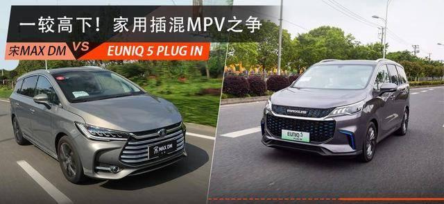 原大空间低能耗,想买外挂MPV,宋MAX DM和EUNIQ 5 PLUG IN怎么选?