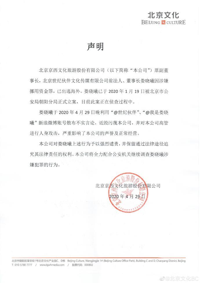 以理性剖析北京文化大股東舉報事件背后的隱情