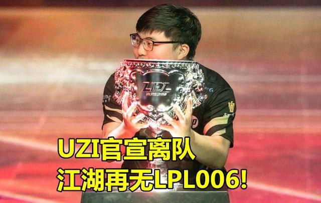 原创LOL若风口碑彻底崩塌?元老选手集体致敬UZI,唯独他惨遭水友吐槽