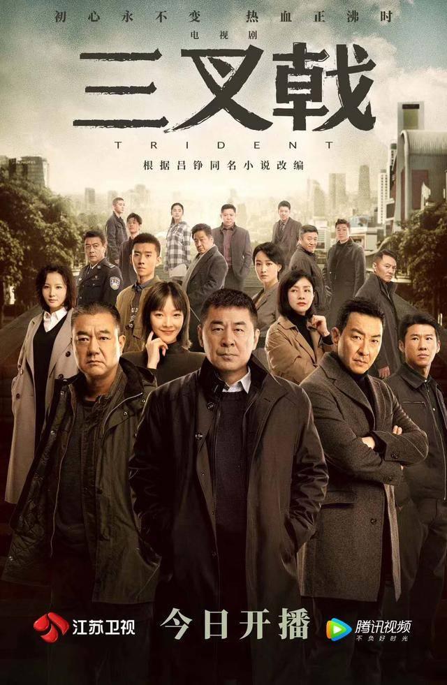 《三叉戟》:陈建斌等戏骨演绎瓶颈期中年男人逆袭,真实生动走心