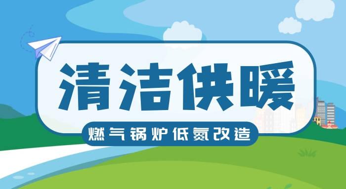 浙江金华市推进燃气锅炉低氮革新,且审