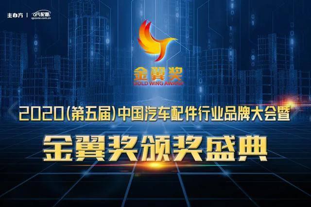 """<strong>""""2020(第五届)中国汽配行业品牌发布会""""</strong>"""