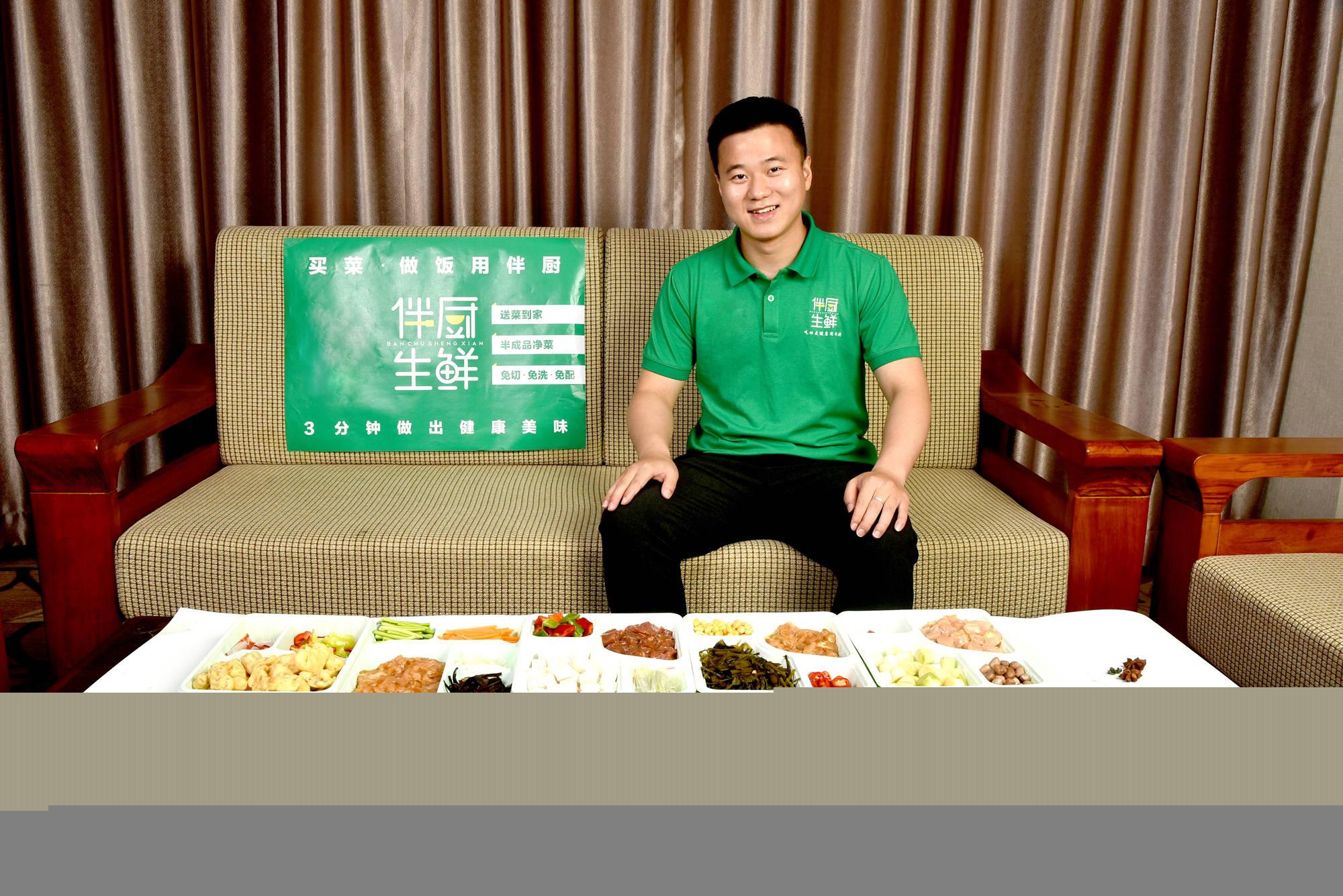 """郑州做饭用""""伴厨生鲜""""为生活带"""