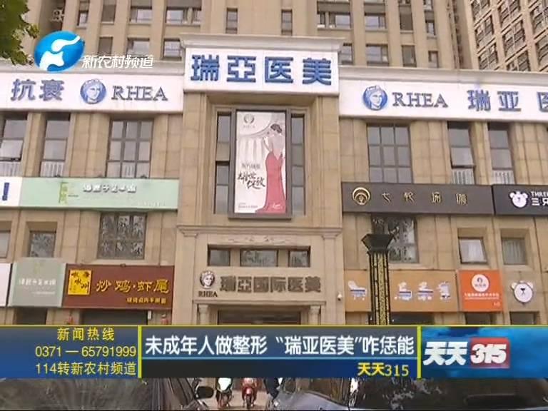 郑州瑞亚医疗美容咋恁能  竟给未成年人做整形