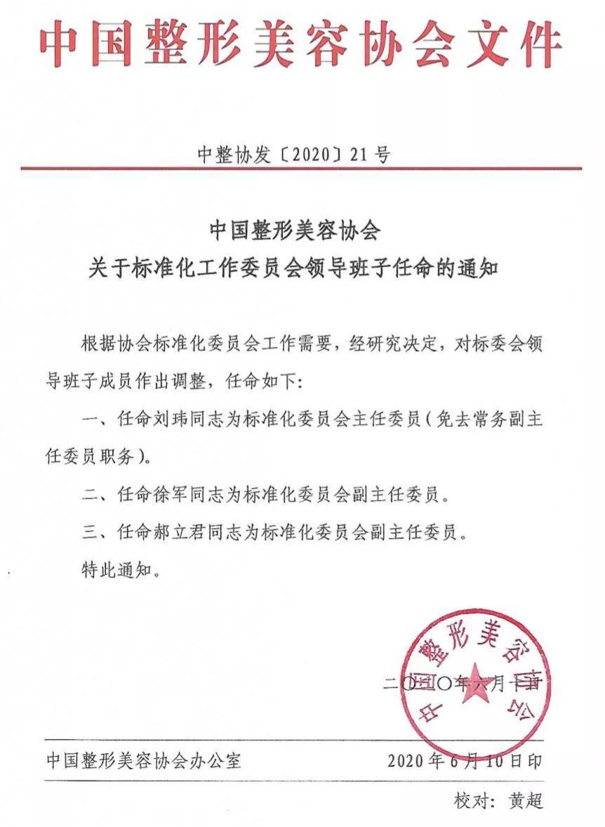 中国整形美容协会_中国整形美容协会标准化工作委员会任命新领导班子,麻醉操作 ...