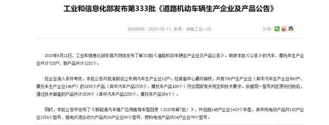 佛山飞驰领衔,上海重塑等配套,79款氢能汽车上榜第7批推荐目录