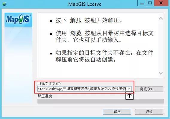 MapGIS第三次领土观测数据库治理系