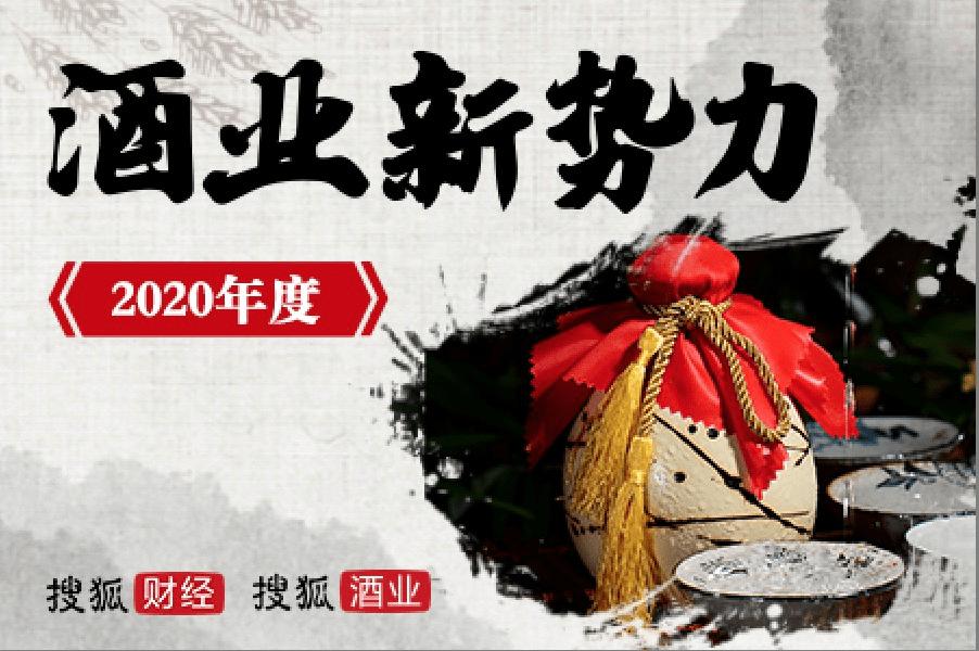 张武:努力将华茅打造成茅台旗下又一大单品丨酒业新势力