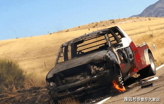 车辆自燃,两瓶灭火器都没扑灭大火,到底哪里出问题了呢