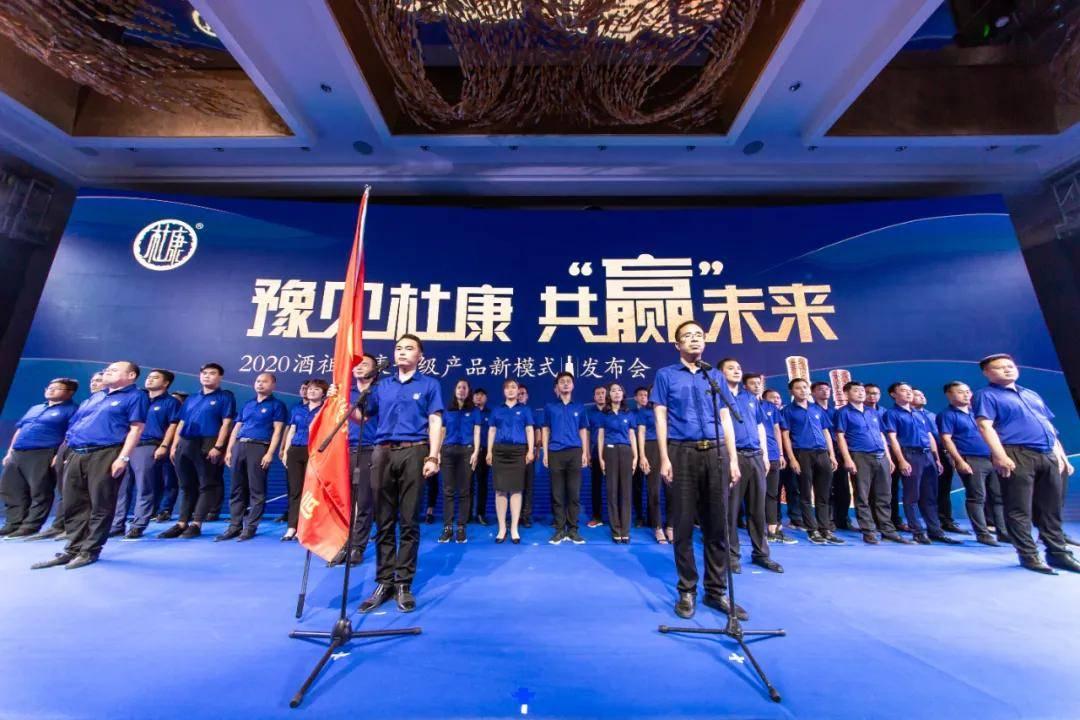 2020酒祖杜康升级产品新模式发布会第二站在郑举行
