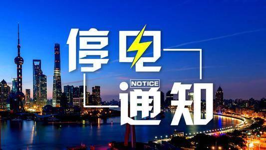 扩散周知!商丘市7月19日至7月25日将大面积停电!
