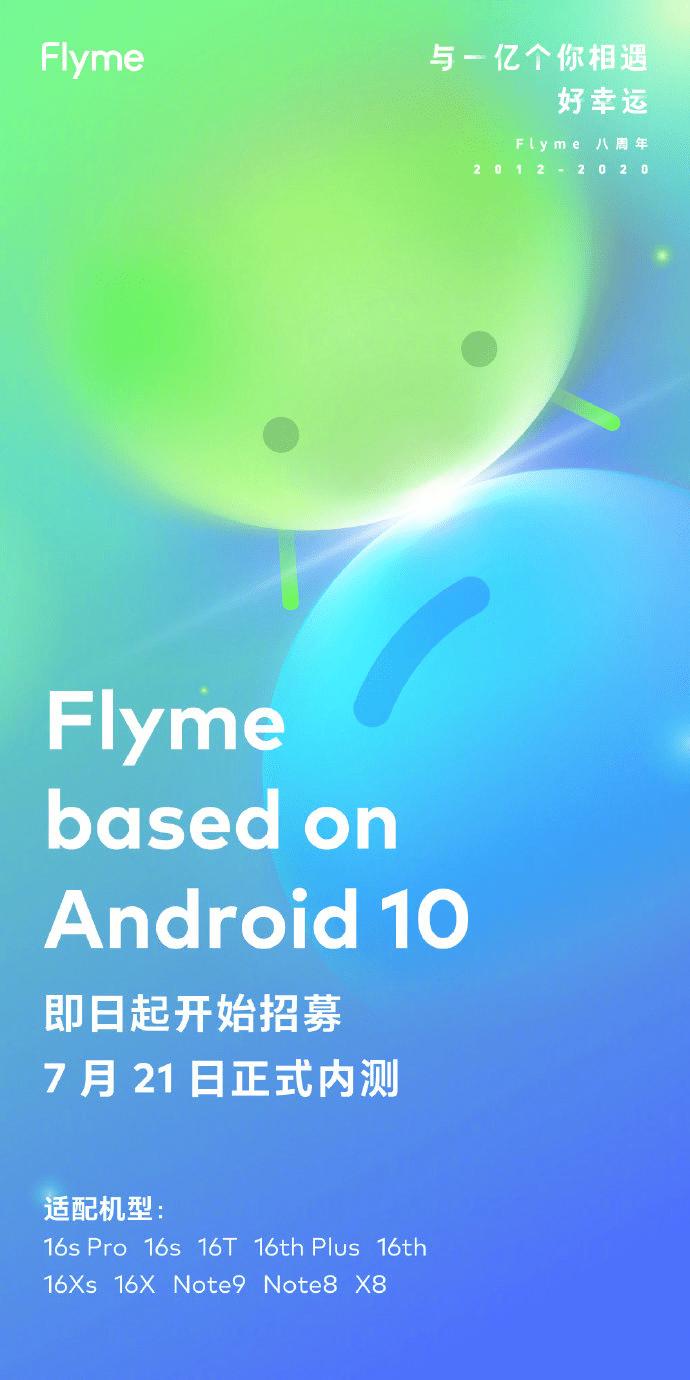 【穿越了?魅族宣布基于 Android 10 的 Flyme 開啟內測招募】