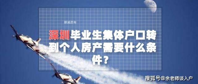 深圳毕业生集体户口转到个人房产需要什么条件?