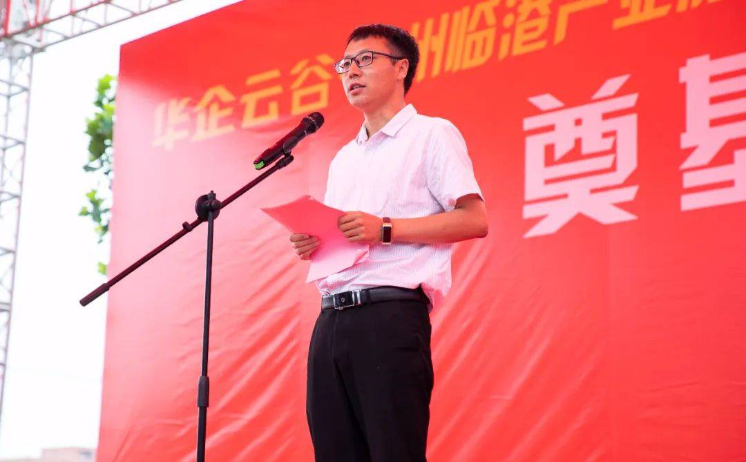 中国清洁能源装备与智能制造基地奠基授牌仪式圆满举行(图9)
