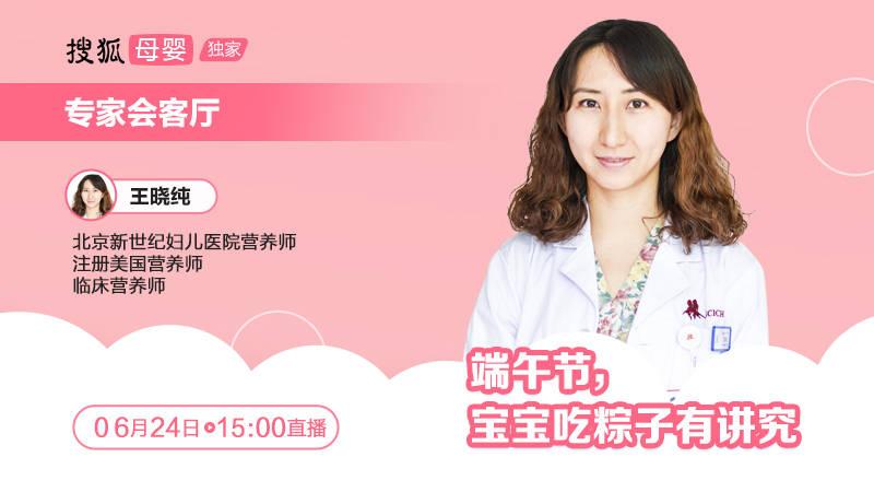 【直播预告】端午节,宝宝怎样吃粽子才健康?