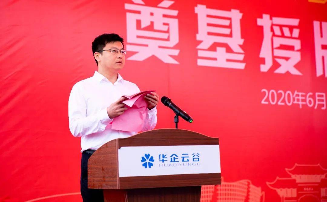 中国清洁能源装备与智能制造华东基地奠基授牌仪式圆满举行(图3)