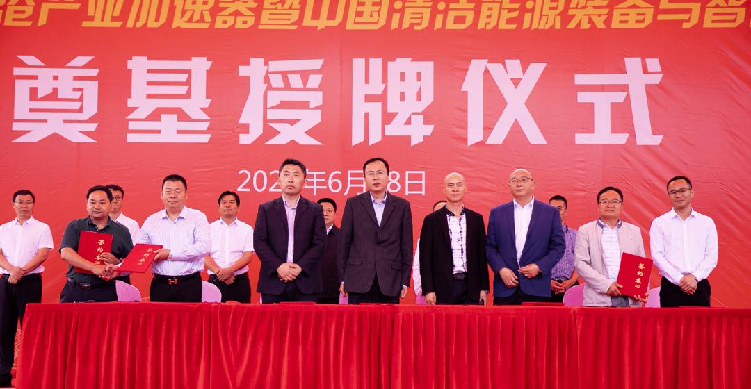 中国清洁能源装备与智能制造基地奠基授牌仪式圆满举行(图15)