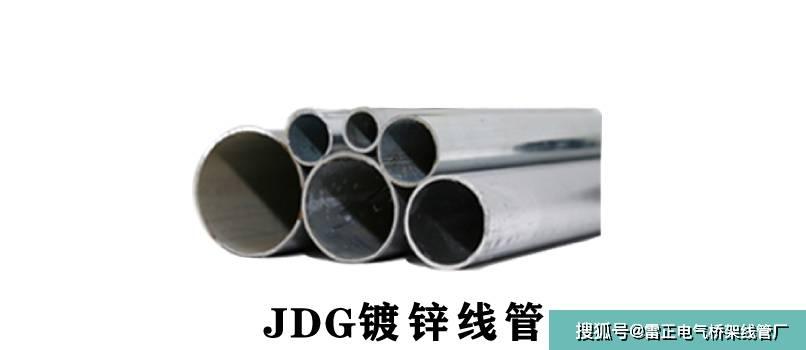 什么是JDG穿线管? 穿云箭是什么