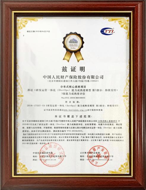 保险行业首个达到DevOps标准 中国人保财险在科技方面下功夫