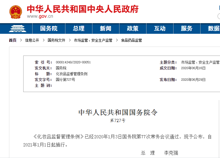 国务院公布化妆品监管条例