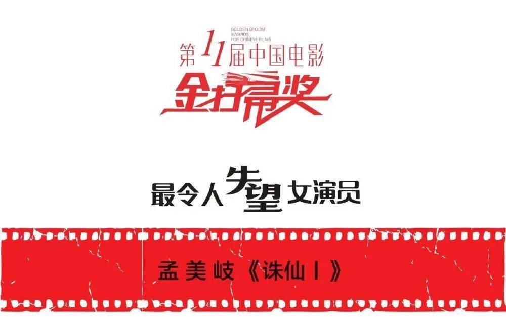 『诛仙』《诛仙1》差点大满贯第11届金扫帚奖出炉!肖战孟美岐双双获奖