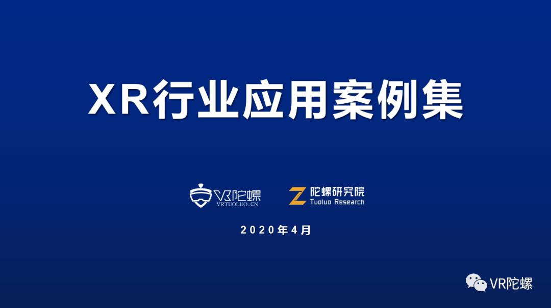 陀螺研究院XR行业应用案例集|MR+智慧电站巡检