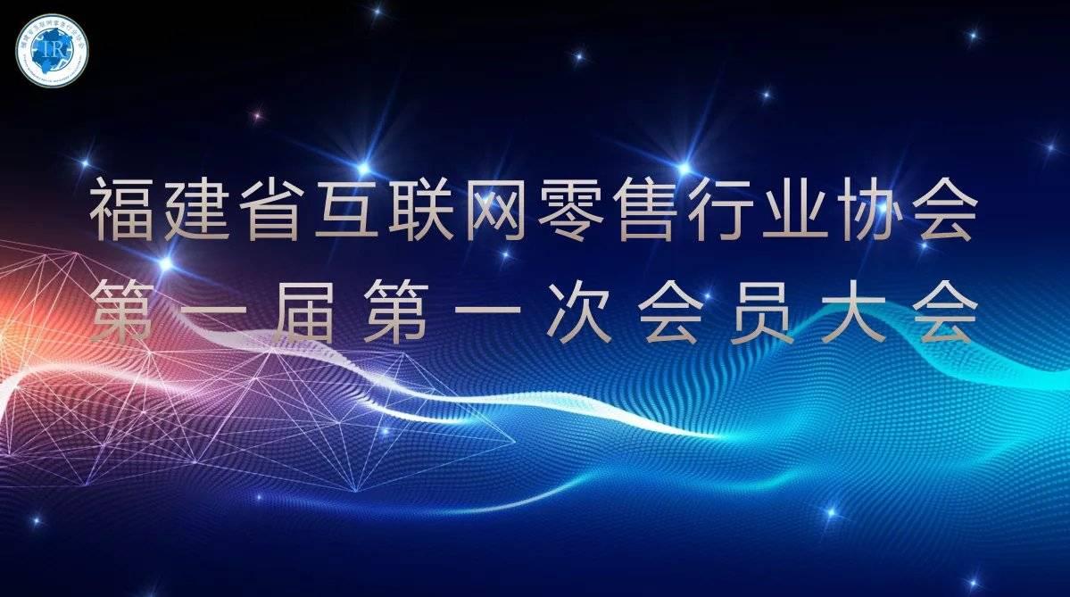 聚焦新业态 福建省互联网零售行业协会成立