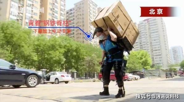 现实版钢铁侠?这套装备让瘦小的女孩轻松背起冰箱,还能上下楼梯