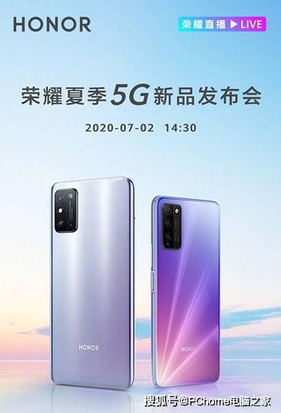 双机齐发 荣耀5G夏季新品今天下午揭幕