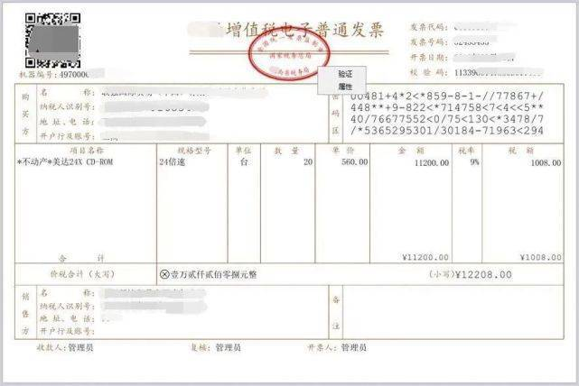 增值税发票开具必知的24个细节来了!