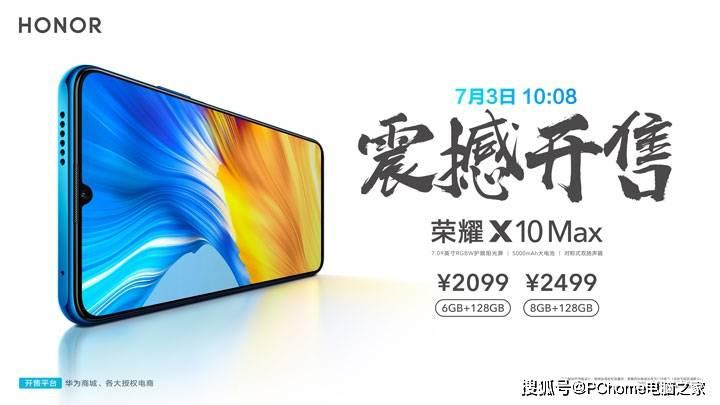 大屏幕邂逅对称双扬 荣耀X10Max正式开售