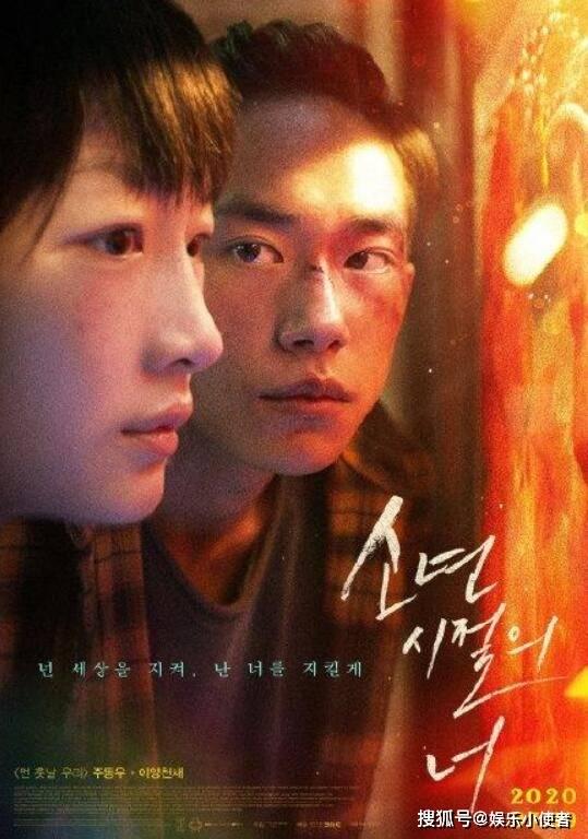 《少年的你》韩版海报再曝光 将一虚一实的两人P实