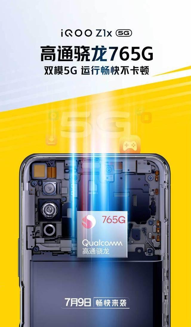 iQOO Z1x 5G官宣搭载骁龙765G处理器