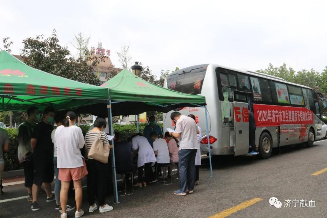 济宁市卫生健康委开展2020年无偿献血活动