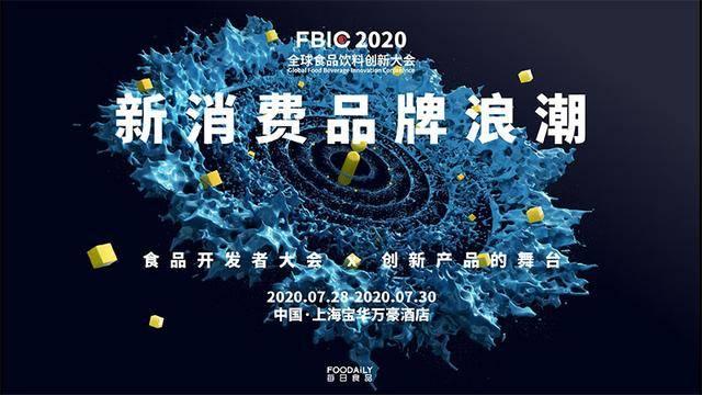 <strong>FBIC2020类专题会议:饮料功能性食品会场</strong>