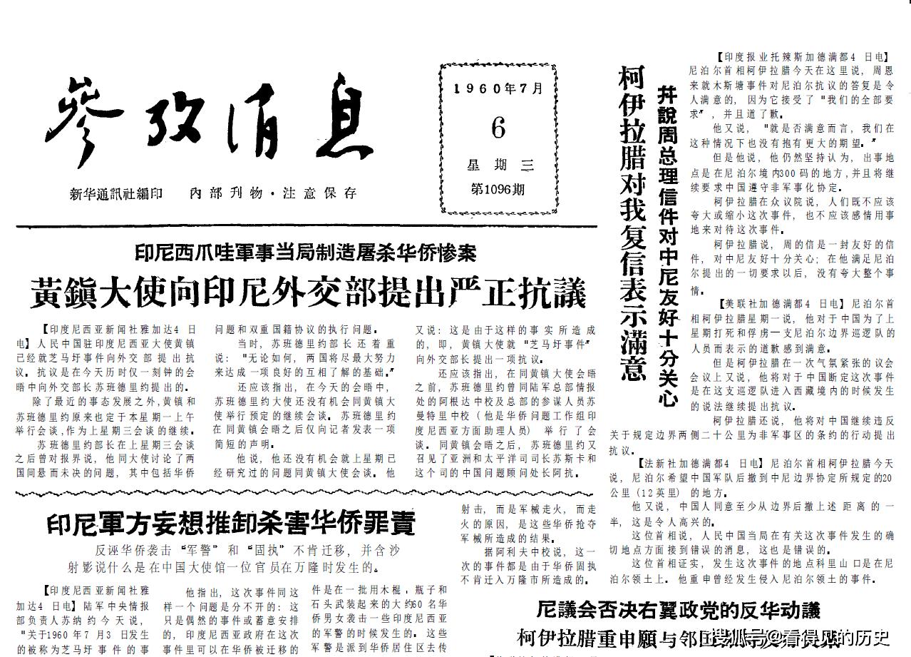 印尼西爪哇軍事當局制造屠殺華僑慘案1960年7月6日《參考消息》